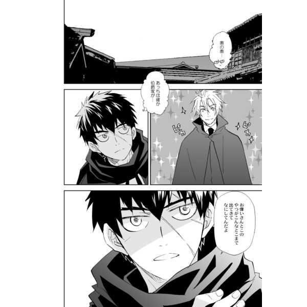 葬送の雪1