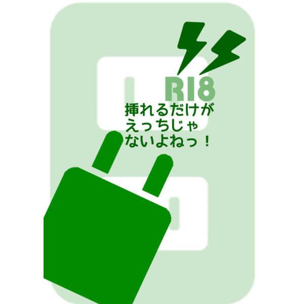 挿れるだけがえっちじゃないよねっ! [ぺぺんぺ。(みる)] ダンガンロンパ