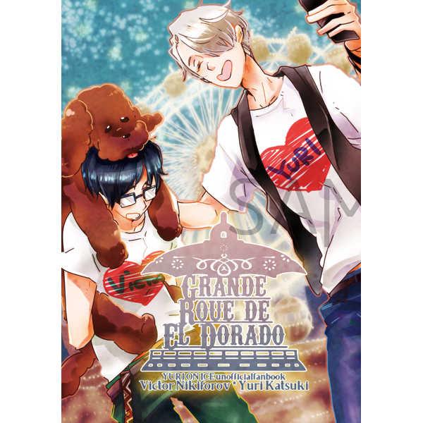 GrandeRoue de El Dorado [Tea Mushroom(つく子)] ユーリ!!! on ICE