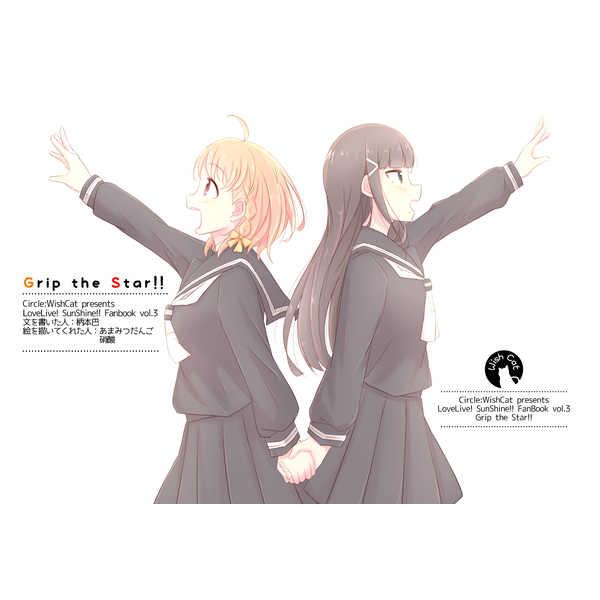Grip the Star!! [WishCat(柄本巴)] ラブライブ!サンシャイン!!