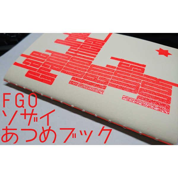 アイテムリストブック [向こう水(すむろ水)] Fate/Grand Order