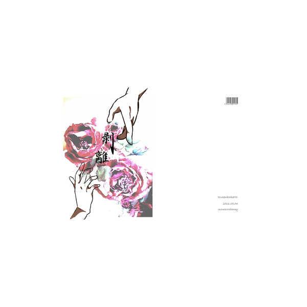剥離 [モノクロハニィ(シロミツ)] 刀剣乱舞