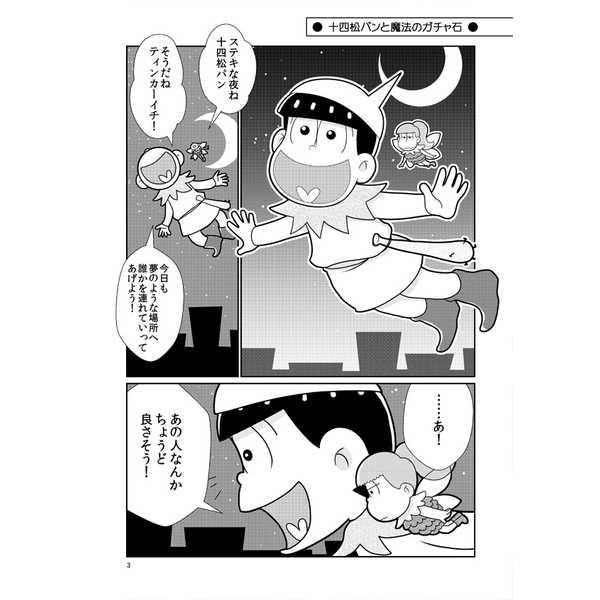 ピッチ 漫画 ワイルド