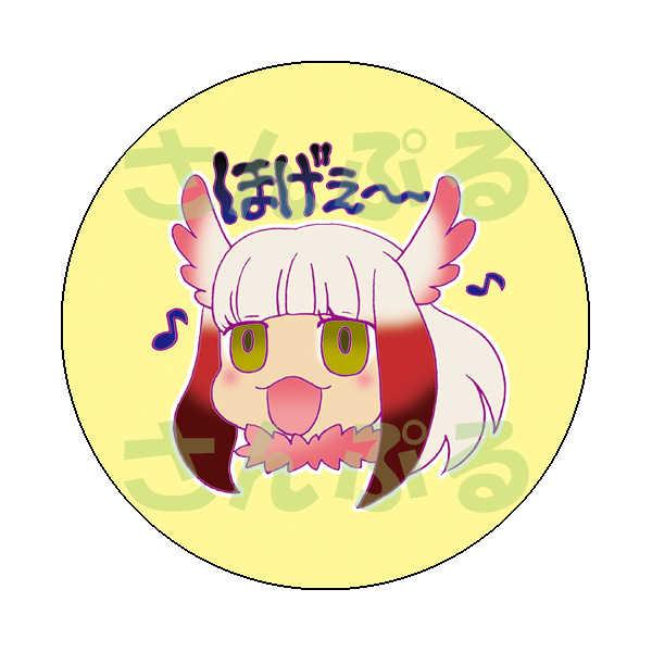 ほげ~缶バッチ [みかん飯(マルオ)] けものフレンズ