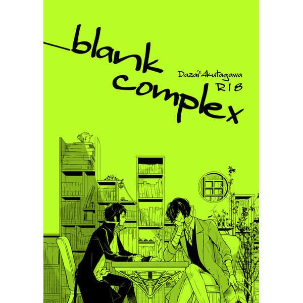 _blank complex