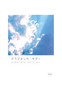 ドラマチック・サマー complete edition