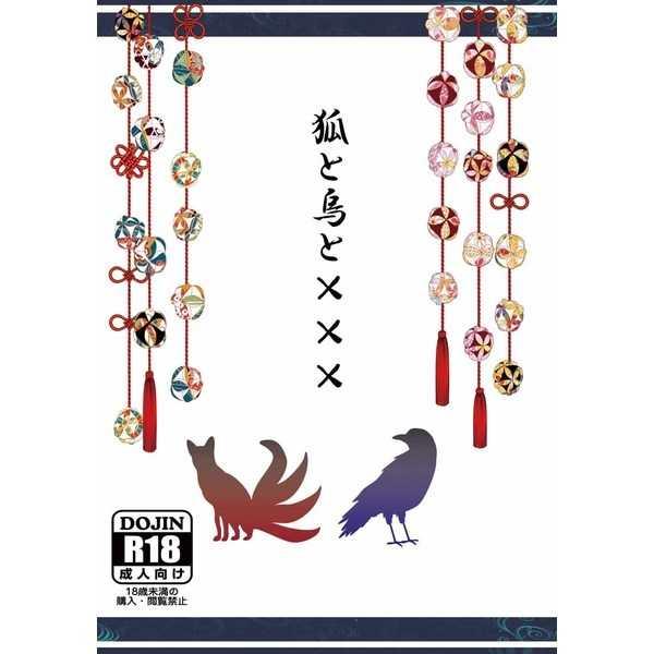 狐と烏と××× [空色雄猫(sa.kuro)] おそ松さん