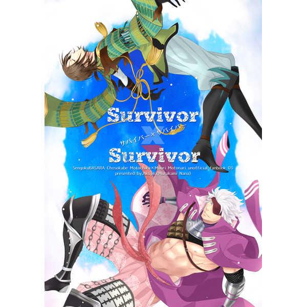 Survivor×Survivor [厭喰(村上ナナ)] 戦国BASARA