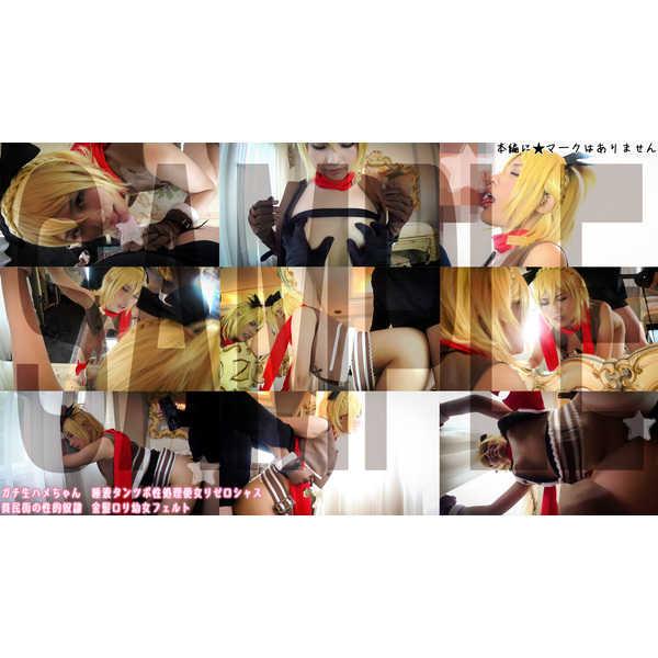 ガチ生ハメちゃん 唾液タンツボ性処理便女リゼロシャス  貧民街の性的奴隷 金髪ロリ幼女フェルト CH18限定版