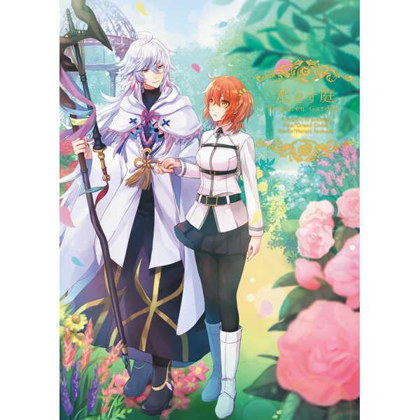 光さす庭 [Annei(むらさき)] Fate/Grand Order