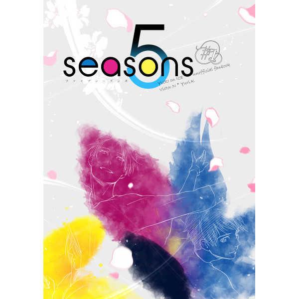 5seasons #1 [泥コッペリア(小松祥子)] ユーリ!!! on ICE