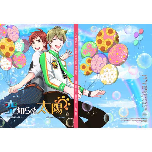 天道輝×柏木翼アンソロジー『空知らぬ太陽』 [Petit Cherry(小桜モコ)] アイドルマスター SideM
