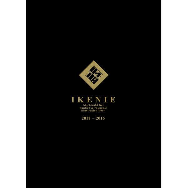 IKENIE 2012~2016 [生け贄(望月けい)] イラスト集