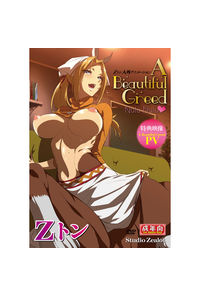 Zトン人外アニメーション A Beautiful Greed Nulu Nulu