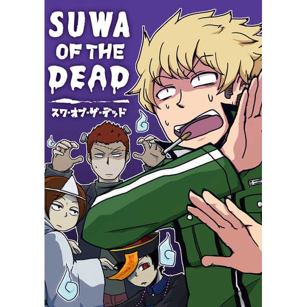 SUWA OF THE DEAD
