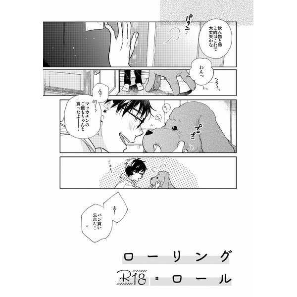 ローリング・ロール【二次予約】