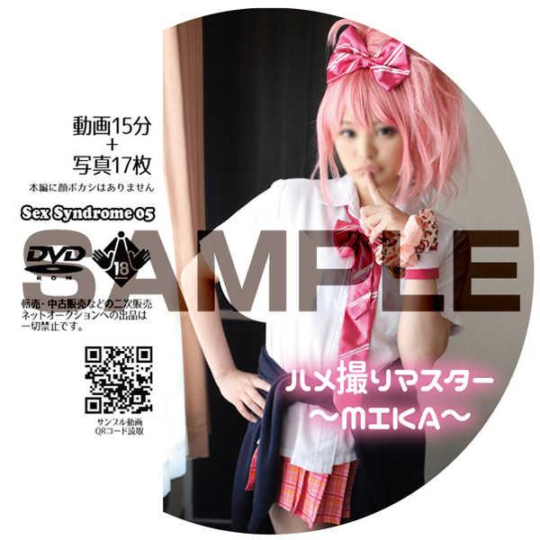ハメ撮りマスター~MIKA~