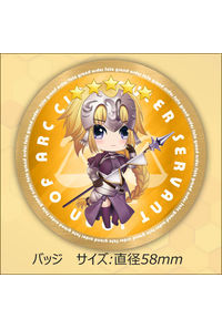 Fate/Grand Order FGO ジャンヌ・ダルク バッジver.a