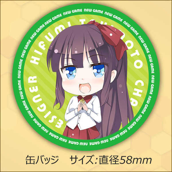 NEW GAME! 滝本ひふみ バッジver.a [魁屋(魁屋)] NEW GAME!