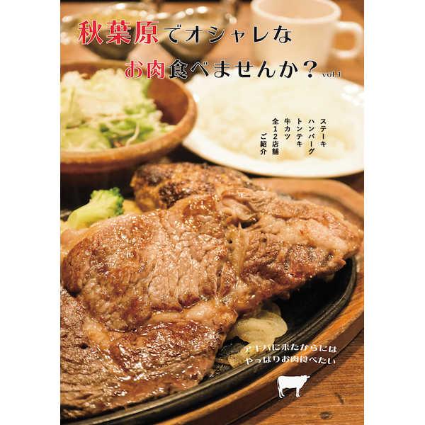 秋葉原のオシャレなお肉食べませんか?Vol.1