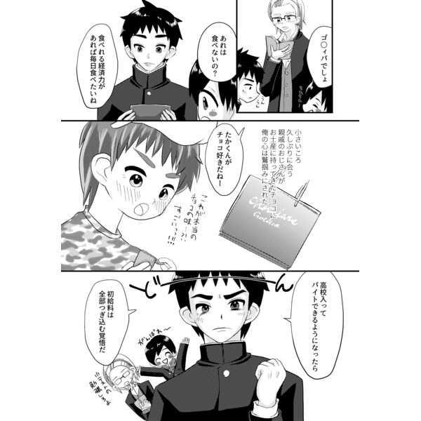えんちょこ!