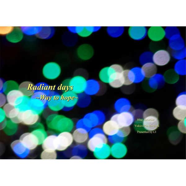 Radiant days~Way to hope [CI(すみれ)] 青の祓魔師