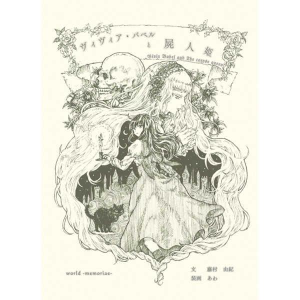 ヴィヴィア・バベルと屍人姫