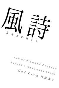 風詩(再録3)