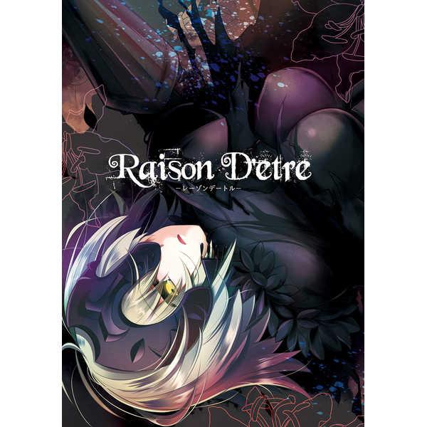 Raison d'etre [アルカロイド(いづみやおとは)] Fate/Grand Order