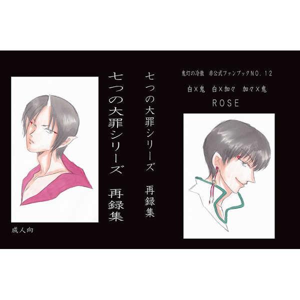 七つの大罪シリーズ 再録集 [ROSE(高崎 裕貴)] 鬼灯の冷徹