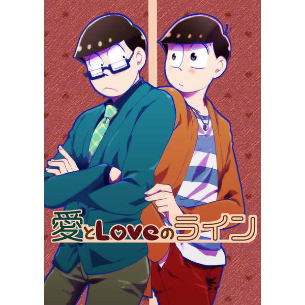 愛とLoveのライン [Zwei(猫田トロ)] おそ松さん
