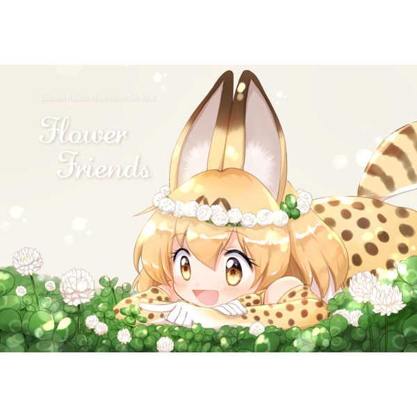 Flower Friends [ゆきみぱーく(ゆきみ)] けものフレンズ