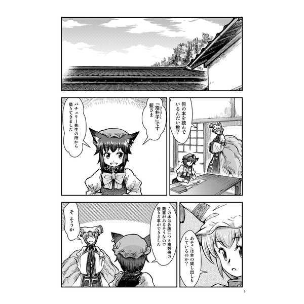 八雲家では日常茶飯事です。vol.5