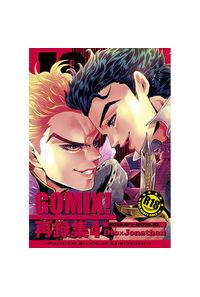 GOMIX!JOJO's再録集4