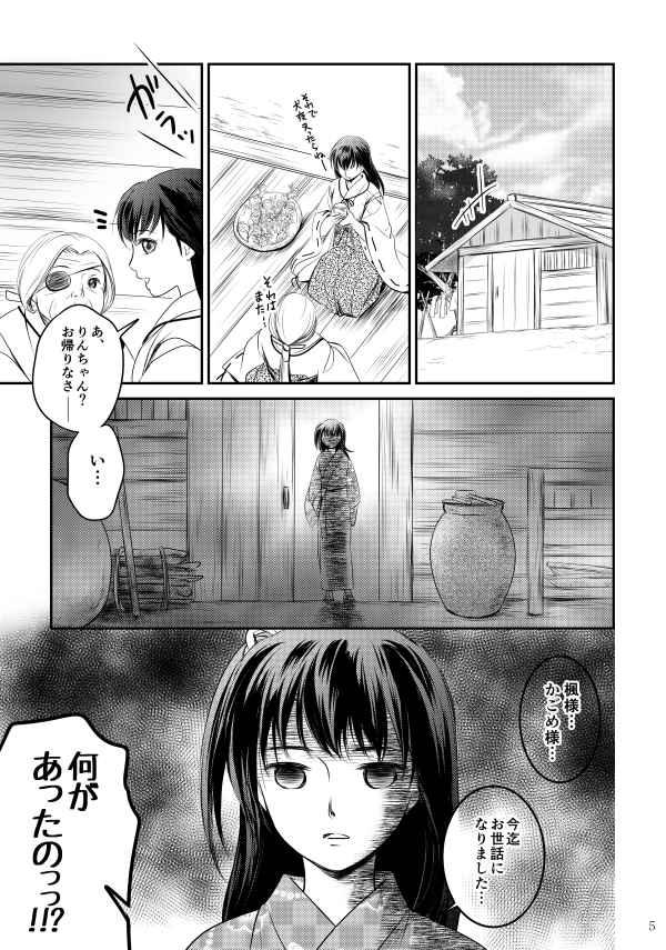 りん 小説 せつ