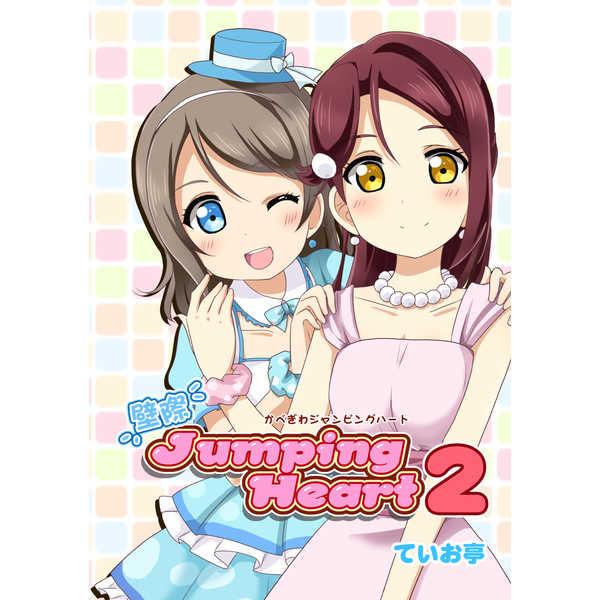 壁際jumping heart2 [ていお亭(ていお)] ラブライブ!サンシャイン!!