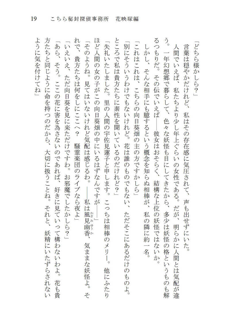 こちら秘封探偵事務所 花映塚編