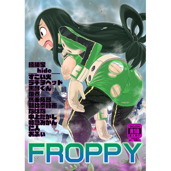FROPPY [暁勝家ノサークル(暁勝家)] 僕のヒーローアカデミア