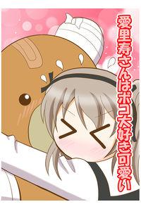 愛里寿さんはボコ大好き可愛い