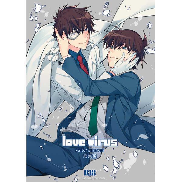 Love Virus [Ash wing(まくろ)] 名探偵コナン