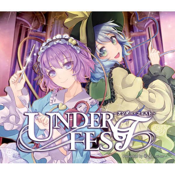 UNDER FEST -アンダー・フェスト-