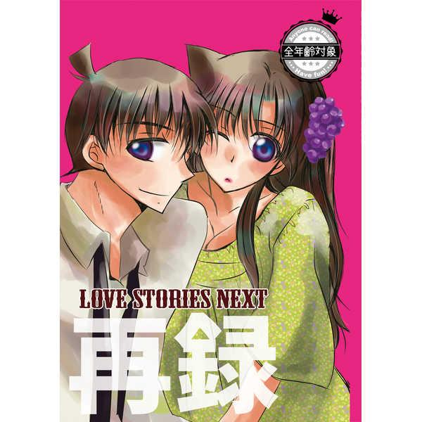 LOVE STORIES NEXT [アタシノネガイdc(はやみあや)] 名探偵コナン