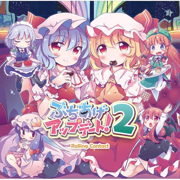 ぶちあげアップデート!2 [Rolling Contact(天音)] 東方Project