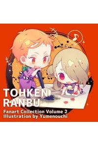 TOHKENRANBU Fanart Collection Volume2