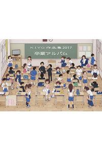 KIYO作品集2017 卒業アルバム