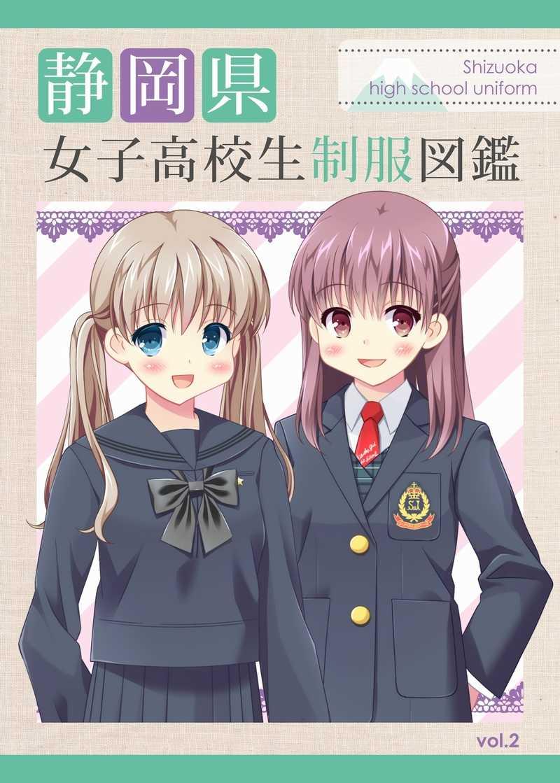静岡県女子高校生制服図鑑2(2017年版)