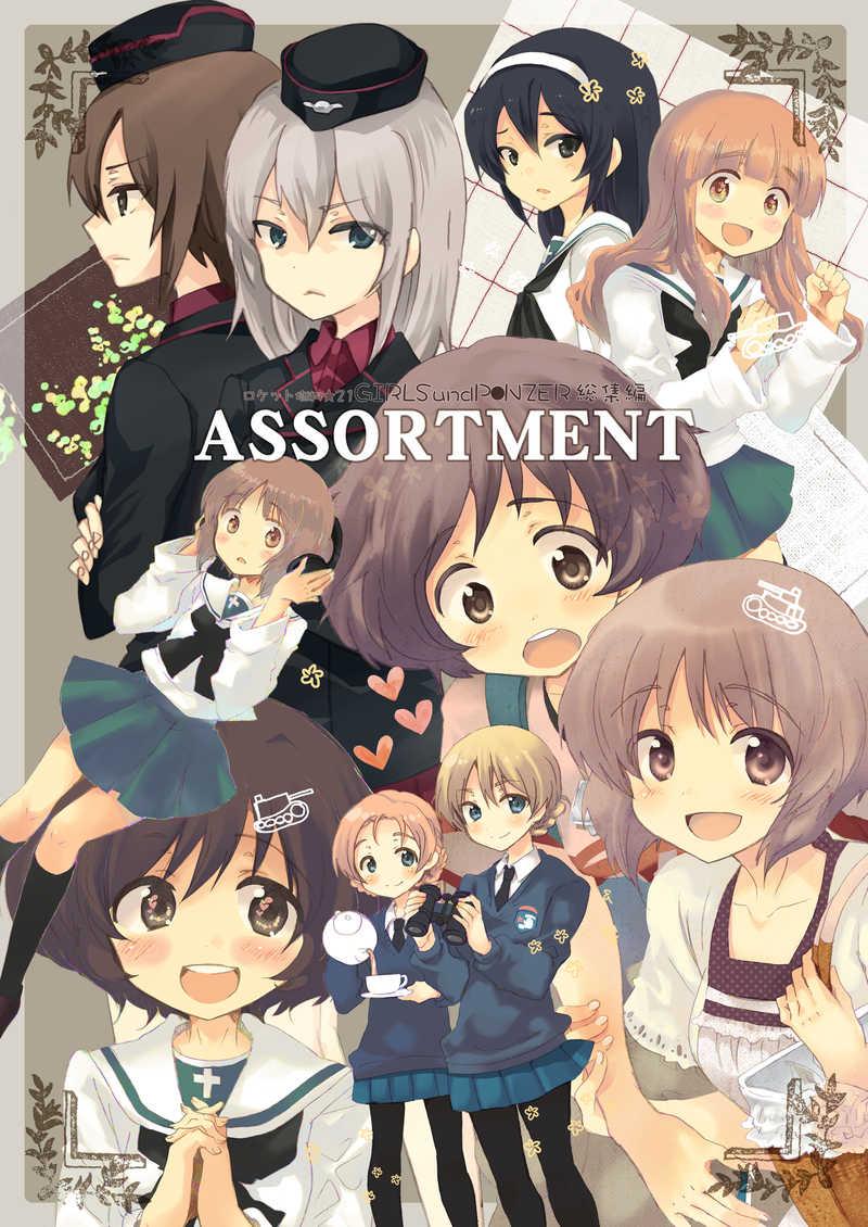 ASSORTMENT