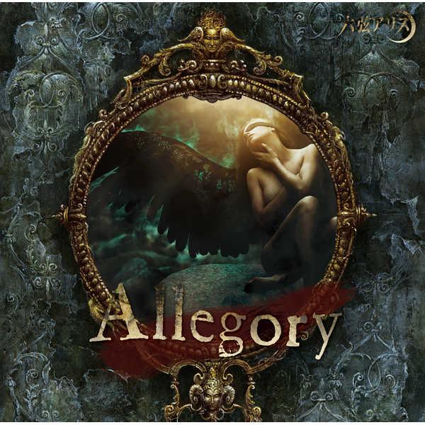Allegory