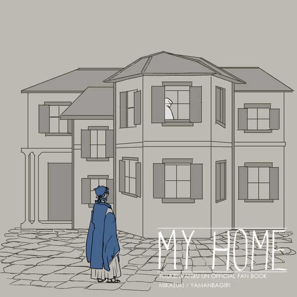 MY HOME [フラスコレモン(しらたき)] 刀剣乱舞