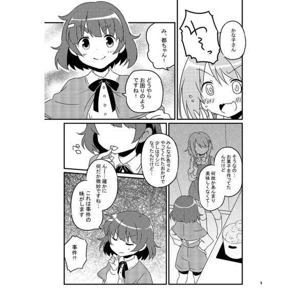 三村かな子の失敗